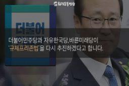[카드영상] 박근혜정권의 대표적인 적폐악법 '규제프리존법'을 다시 추진하겠다고요?