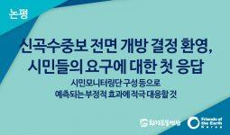 [논평]신곡보 전면 개방 결정 환영, 시민들의 요구에 대한 첫 응답