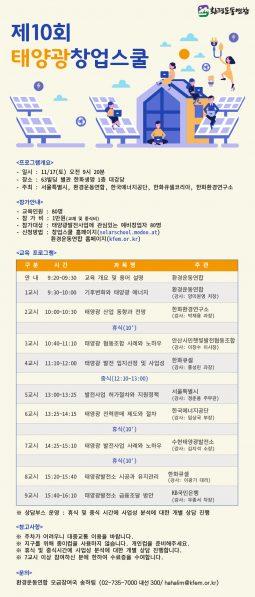 제10회 태양광 창업스쿨_11/17(토)