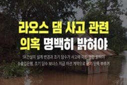 [논평] 설계변경과 조기 담수로 인한  라오스 댐 사고 가능성 규명되어야