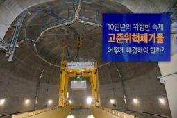 [토론회] 10만 년의 위험한 숙제 고준위핵폐기물 어떻게 해결해야 할까?