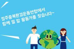[채용공고] 청주충북환경운동연합 활동가 채용 공고 (11/2 서류마감)