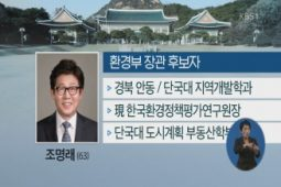 [논평] 환경부장관 지명에 대한 환경운동연합 논평