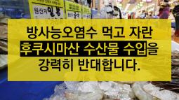 [카드뉴스] 후쿠시마 방사능오염수 먹고 자란 일본산 수산물, 드시겠습니까?