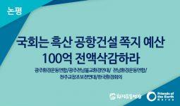 [논평] 국회는 흑산 공항건설 쪽지 예산 100억 전액삭감하라
