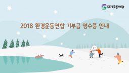 2018 환경운동연합 기부금 영수증 안내