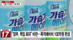 [보도자료] 정부 기금 100억원 신규 출연, 가습기 살균제 피해 구제 실효성 우려