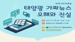 [토론회] 태양광 가짜뉴스, 오해와 진실(11월15일)