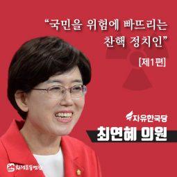 """[카드뉴스] """"국민을 위험에 빠트리는 찬핵 정치인"""" 제1편 – 자유한국당 최연혜 의원"""