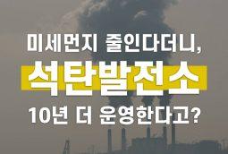 [카드뉴스] 미세먼지 줄인다더니, 석탄발전소 10년 더 운영한다고?
