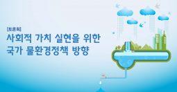 [토론회] 사회적 가치 실현을 위한 국가 물환경정책 방향(2/15)