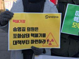 [공동성명서] 국민 생명 위협하는 찬핵 정치인 규탄한다!