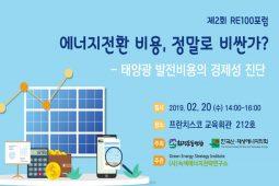 [토론회] 에너지전환비용 정말로 비싼가-태양광 발전비용의 경제성 진단