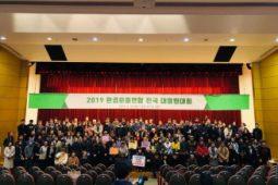 [환경운동연합] 2019 전국대의원대회 개최, 3대 중점사업 선정하고 남북 환경협력관련  특별결의문 채택