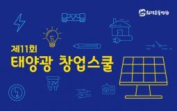 제11회 태양광 창업스쿨_3/30(토)