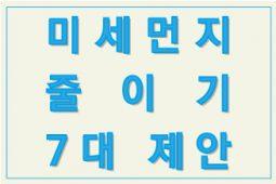 [카드뉴스] 미세먼지 줄이기 7대 정책 제안