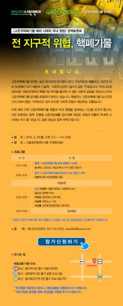 [고준위핵폐기물 해외 사례와 국내 쟁점] 정책 토론회