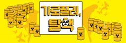3/9 후쿠시마 핵발전소 사고 8주기 행사 안내