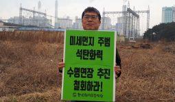 """[논평] """"미세먼지 증가"""" 석탄발전 수명연장 사업, 정부는 공식 해명과 철회 입장 밝혀라"""