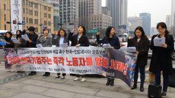 [보도자료] 인도네시아 한국기업의 인권침해 해결촉구 한국-인도네시아 동시행동