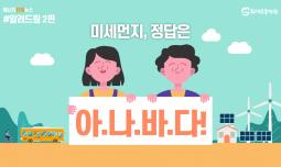 [에너지 진짜뉴스/알려드림] 미세먼지 '아나바다'로 함께 줄여봐요!