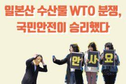 [카드뉴스] 일본산 수산물 WTO 분쟁, 국민안전이 승리했다