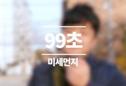 [99초 미세먼지] 우리지역 배출원- 서울편, 충남편, 부산편
