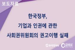 [보도자료] 한국정부, 기업과인권에 관한 사회권위원회의 권고이행 실패