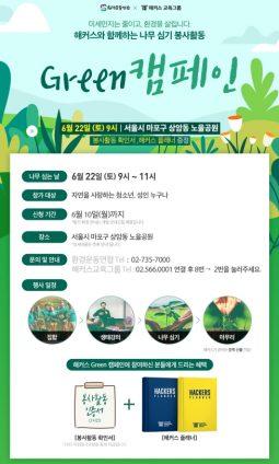 [공지] 환경운동연합 X 해커스 교육그룹과 함께하는 나무심기 'GREEN 캠페인'에 초대합니다(6/22)
