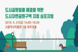 [토론회] 도시공원일몰 해결을 위한 도시자연공원구역 지정 심포지엄
