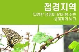 [카드뉴스] 다양한 생명이 살아 숨쉬는 생태계의 보고, 접경지역