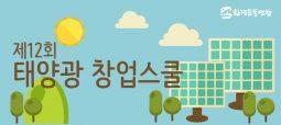 제 12기 태양광창업스쿨 참가자 모집