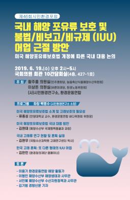 [포럼]국내 해양포유류 보호 및 불법/비보고/비규제(IUU) 어업 근절 방안