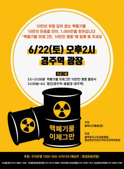 [공지] 핵폐기물 이제그만 10만인 행동 집회(6/22토)_서울출발 8시