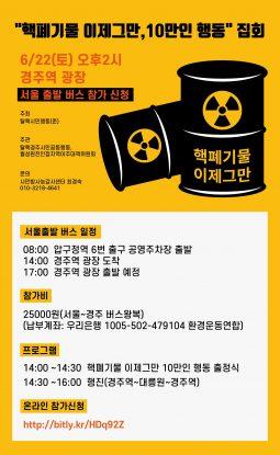 [공지] 핵폐기물 이제그만 10만인 행동 집회 참여안내