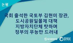 [논평] 국회 출석한 국토부 김현미 장관, 도시공원일몰제 대책 지방자치단체 탓하며 정부의 무능만 드러내