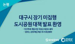 [논평] 대구시 장기 미집행 도시공원 대책 발표 환영