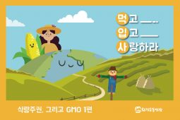 [먹고 입고 사랑하라] 식량주권, 그리고 GMO 1편