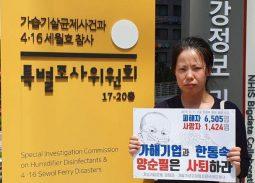 [가습기살균제] 양순필 특조위 상임위원 사퇴 촉구 1인 시위