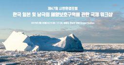 [토론회]한국 일본 및 남극의 해양보호구역에 관한 국제 워크샵