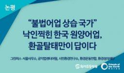 """[논평] """"불법어업 상습 국가"""" 낙인찍힌 한국 원양어업, 환골탈태만이 답이다"""