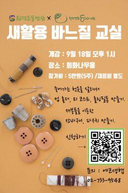 [모집]새활용 바느질 교실 _ 9/18~10/23(매주 수요일) 오후1시