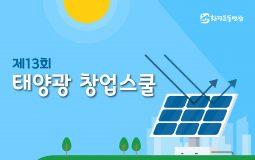 13기 태양광 창업스쿨 모집