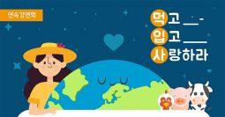 """[참여]""""먹고입고사랑하라"""" 연속강연회 _ 10/10,17,24,31(목) 저녁7시~9시"""