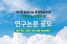 [공모] 환경학술포럼 '시민의 눈, 과학의 힘' 연구논문 공모(10/21 논문초록 접수)