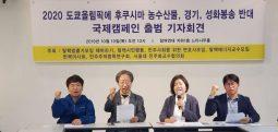 [보도자료] 2020 도쿄올림픽 후쿠시마 농수산물, 경기, 성화봉송 반대 국제캠페인 출범