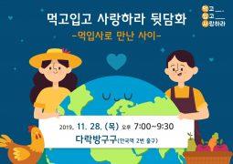 [참여] 먹고 입고 사랑하라 뒷담화_11월 28일(목) 오후 7시