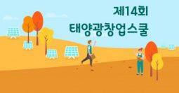 [참여]14기 태양광 창업스쿨 모집_11/30(토) 10시