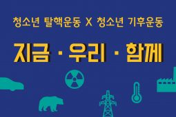"""[집담회] """"지금우리함께"""" -청소년 탈핵 운동 X 청소년 기후 운동_12.14(토) 14:00"""