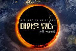 [마감되었습니다] 영화 '태양을 덮다-후쿠시마의 기록' 특별 상영회에 초대합니다(12/5 저녁7시30분)